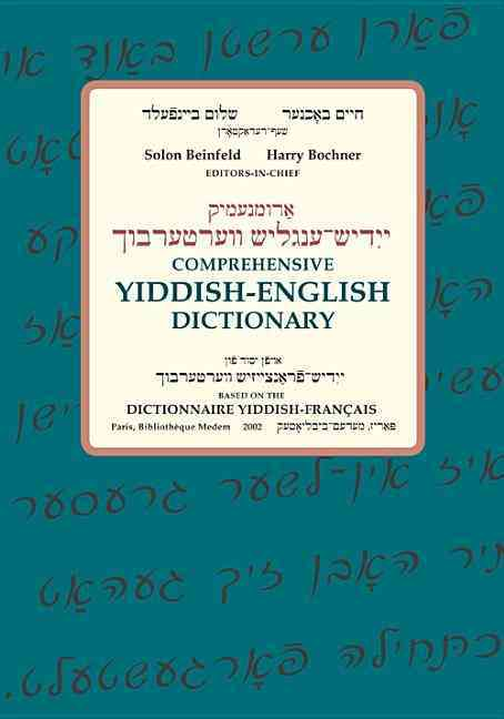 Comprehensive Yiddish-English Dictionary By Beinfeld, Solon (EDT)/ Bochner, Harry (EDT)